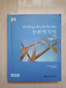 分析性写作·英语写作原版影印系列丛书