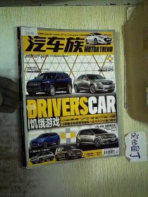 汽车族 2013 12