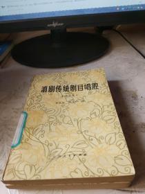 滇剧传统剧目唱腔(第二集)馆藏