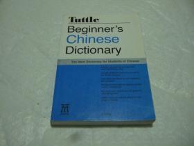 汉英入门词典  汉英对照