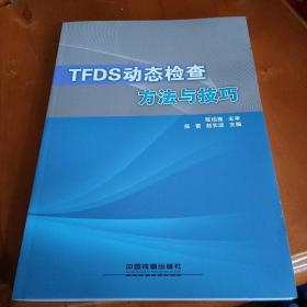 TFDS动态检查方法与技巧