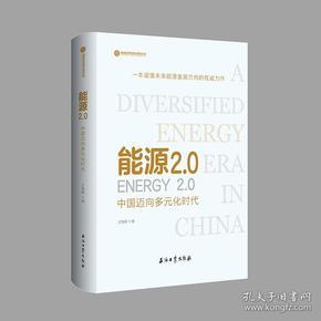 【正版】能源2.0:中国迈向多元化时代:a diversified energy era