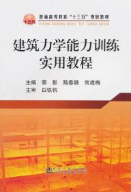 【正版】建筑力学能力训练实用教程 郭影,随春娥,常建梅