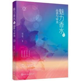 【正版】魅力香水的品香与审美 陈孟桃