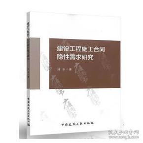 【正版】建设工程施工合同隐性需求研究 刘华著