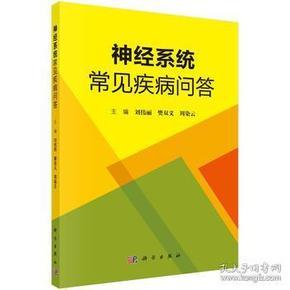 【正版】神经系统常见疾病问答 刘伟丽,樊双义,周染云