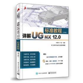 【正版】详解UG NX12.0标准教程 叶国华,卢园