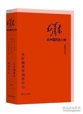 【正版】毛论中国历史人物:从轩辕皇帝到孙中山 盛巽昌著