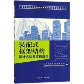 【正版】装配式框架结构设计方法及实例应用 北京构力科技有限公