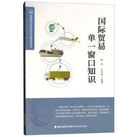 【正版】国际贸易单一窗口知识 陈忠,王华玲