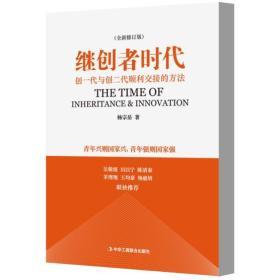 【正版】继创者时代:创一代与创二代顺利交接的方法 杨宗岳著