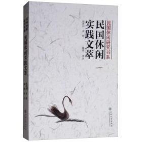 【正版】民国休闲实践文萃: 陆庆祥,章辉编选 评点