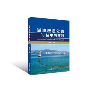 【正版】溢油应急处置技术与实践 杨光胜
