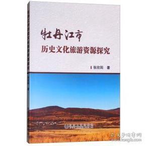 【正版】牡丹江市历史文化旅游资源探究 张欣阳著