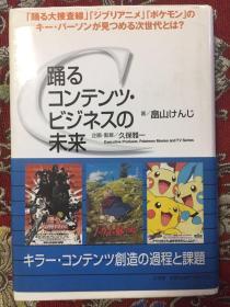 日文  精装【久保雅一签赠书一本 】 【如图】