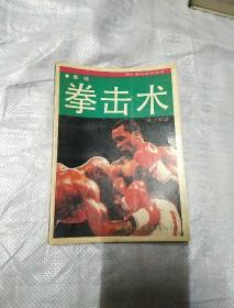 海外著名武功丛书【最佳拳击术技法精萃】