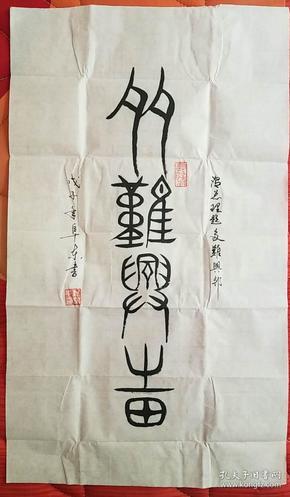 中国书画协会会员北京华夏书画院会员隰县书画研究会会员陈福串书法:【书法报社流出参赛作品】