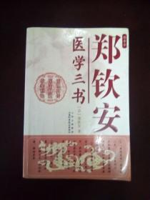 郑钦安医学三书