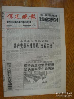 1999年7月23日《保定晚报》(深圳出台工资指导价)