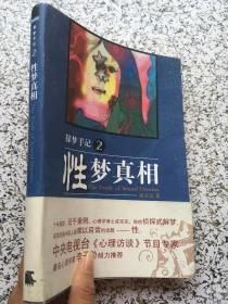 探梦手记2(性梦真相)