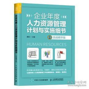 【正版】企业年度管理计划与实施细节 实战精华版 唐政