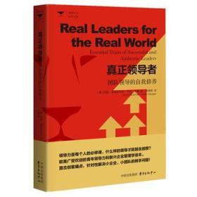 【正版】真正:团队领导的自我修养:essential traits of successf