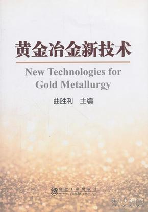 【正版】黄金冶金新技术 曲胜利