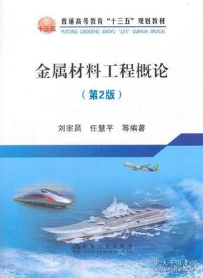 【正版】金属材料工程概论 刘宗昌著