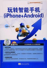 【正版】玩转智能手机:iPhone+Android 陶晓云