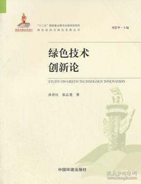 【正版】绿色技术创新论(绿色经济与绿色发展丛书) 孙育红,张志