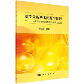 【正版】数学分析基本问题与注释:一元微分学研究式教学法探索与