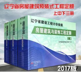 2017版辽宁省房屋建筑与装饰工程定额3册
