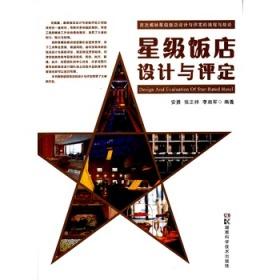 【正版】星级饭店设计与评定 安勇,张正祥,李湘军