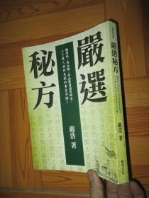 严选秘方(16开)