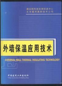 外墙保温应用技术