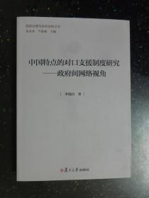 中国特点的对口支援制度研究——政府间网络视角
