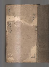 清木刻线装书《修方却病》 卷五上下(大开本)