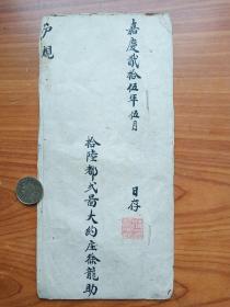 家族户规之(七)--嘉庆25年浙江嵊县户规清册.