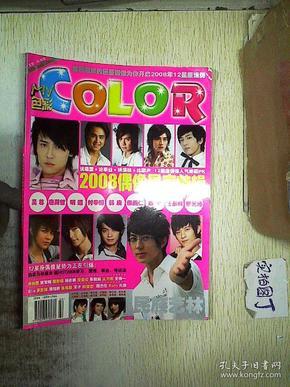 COLOR  MY 色彩 2007 11B