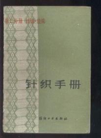 针织手册 (第二分册 纬编 经编)