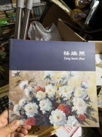 杨焕照 作品集  作者签名          新F2
