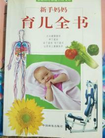 新手妈妈育儿全书