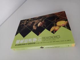 魔鬼经济学1:揭示隐藏在表象之下的真实世界