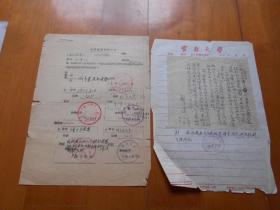 1957-1958年李秀珍(徐恩曾的亲信李熙元之女)政审材料一件,有云南大学公文和:郑谦 (云南大学教授、书法家、诗人)毛笔手写手札1件