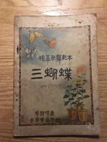 黎锦晖《三蝴蝶》(独幕歌舞剧本,中华书局民国十五年初版)