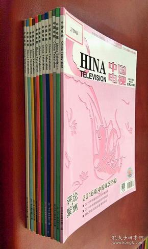 中国电视  2017(第 1――12 期)