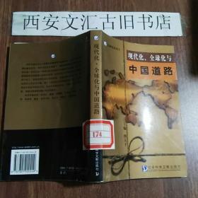 现代化、全球化与中国道路