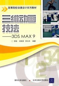 三维动画技法3DS MAX9 李铁  北京交通大学出版社 9787810829