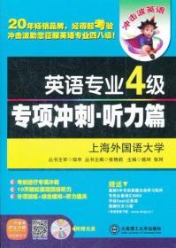 英语专业4级专项冲刺(听力篇)