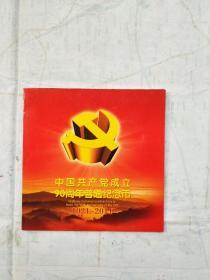 中国共产党成立90周年普通纪念币(5元纪念币)